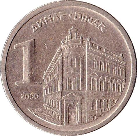 1 динар монеты 1961 года 20 копеек