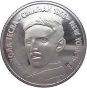 300 Novih Dinara (Nikola Tesla) – reverse
