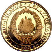200 Dinara (25th Anniversary of Republic) -  reverse