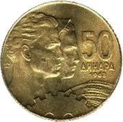 50 Dinara (SFR legend) – reverse