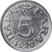 5 Para - Petar I – reverse