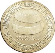 5000 Dinara (Non-aligned Summit) – reverse