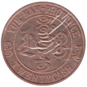 20 Cash (Yun-nan Province; counterfeit) – obverse