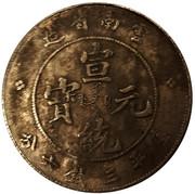 3 Mace and 6 Candareens (Yun-Nan-Province) – obverse