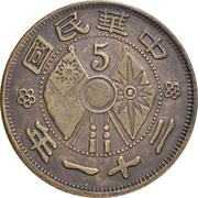 5 Fen (Copper; questionable authenticity) – obverse