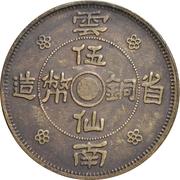 5 Fen (Copper; questionable authenticity) – reverse