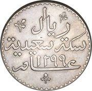 1 Riyal - Barghash – reverse