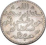 1 Riyal - Barghash – obverse