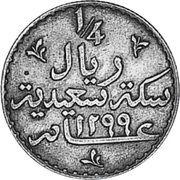 ¼ Riyal - Barghash – reverse