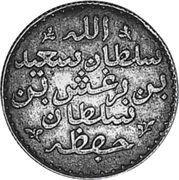 ¼ Riyal - Barghash – obverse