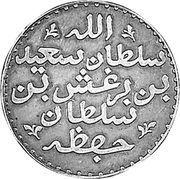 ½ Riyal - Barghash – obverse