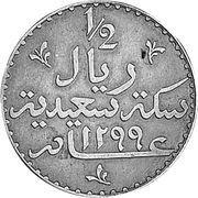 ½ Riyal - Barghash – reverse
