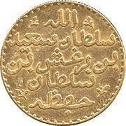 5 Riyal - Barghash – obverse