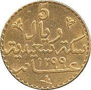 5 Riyal - Barghash – reverse