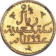 2½ Riyal - Barghash – reverse