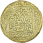 Dinar - Abu 'Abd Allah Muhammad IV -  reverse