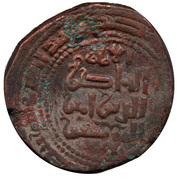 Dirham - Imad al-Din Zengi (Zengid of Syria - Nasibin mint ) – reverse