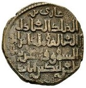 Dirham - Sayf al-din Ghazi II - 1170-1180 AD (Zengid of Monsul) – reverse