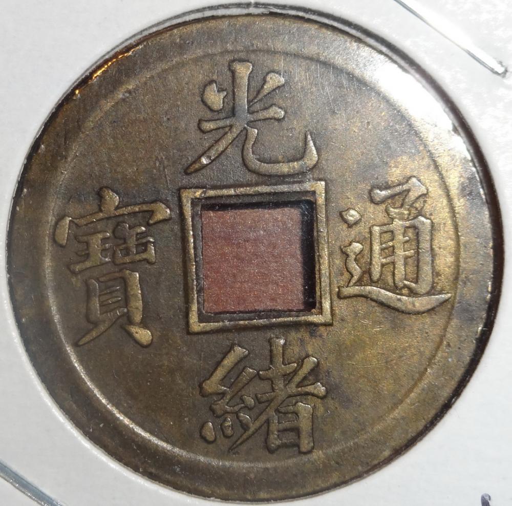 asian coins
