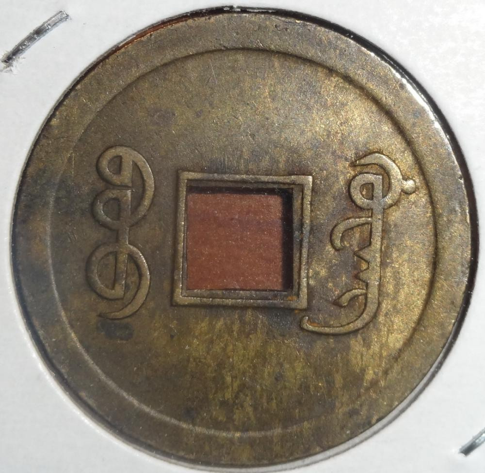 old chinese coins identification