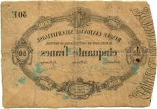 Picture 1 of a sold 50 Francs (Banque Cantonale Neuchâteloise)